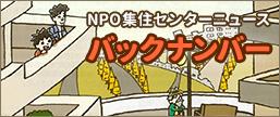 NPO集住センターニュース バックナンバー