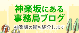 神楽坂にある事務局ブログ