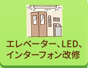 エレベーター、LED、インターフォン改修
