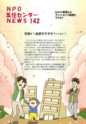 NPO集住センターニュース